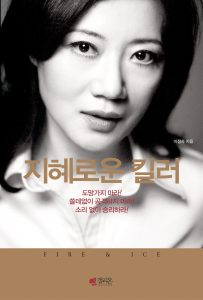 Korean bookcover