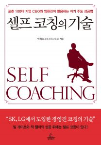 Self Coaching bookcover